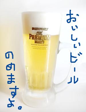 おいしいビール飲めますよ.jpg
