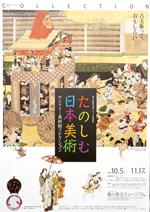 たのしむ日本美術ポスター.jpg