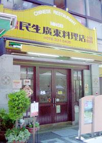民生広東料理外観.jpg